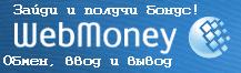 WM обмен, пополнение счёта, партнёрка